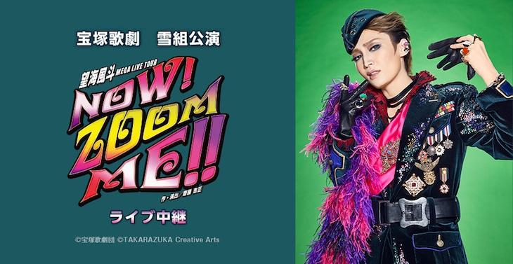 宝塚歌劇 雪組公演「望海風斗 MEGA LIVE TOUR『NOW! ZOOM ME!!』」ライブビューイング告知ビジュアル