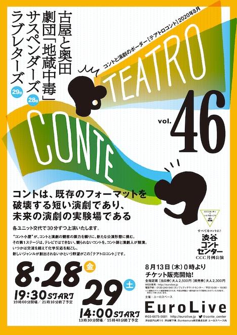 「テアトロコント vol.46」チラシ表
