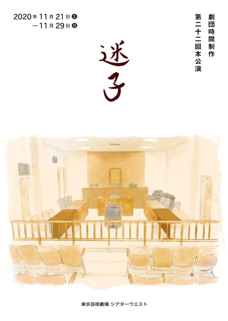 劇団時間制作 第22回本公演「迷子」ビジュアル