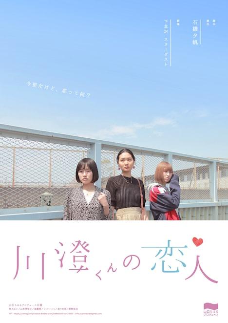 制作「山口ちはる」プロデュース「川澄くんの恋人」チラシ表