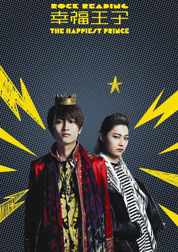 ROCK READING「幸福王子」ビジュアル