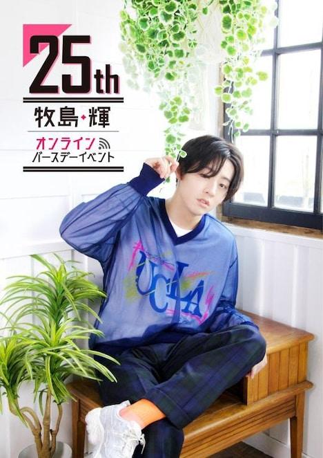 牧島輝オンラインバースデーイベント「HIKARU MAKISHIMA 25th Online Birthday Event」ビジュアル