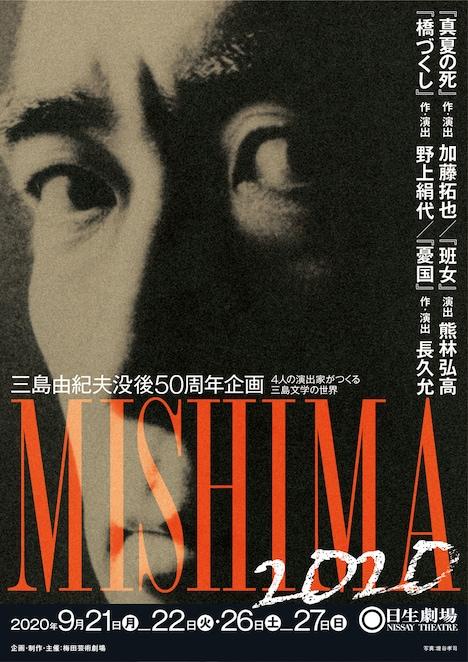 三島由紀夫没後50周年企画「MISHIMA2020」メインビジュアル