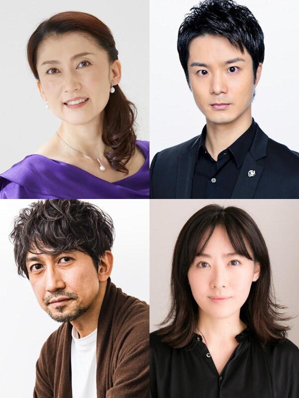 上段左から一路真輝、田代万里生、下段左から神尾佑、前田亜季。