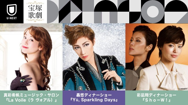 「Yu, Sparkling Days」「La Voile(ラ ヴォアル)」「Sho-W!」U-NEXTでの配信告知ビジュアル。