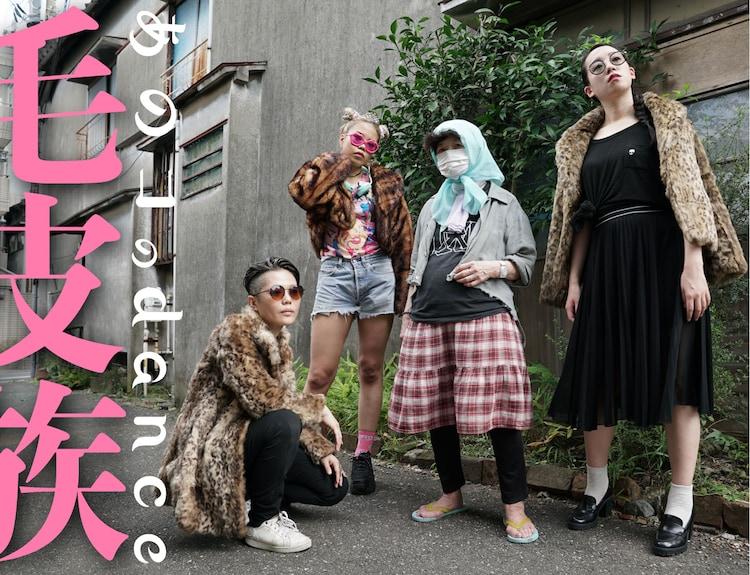 毛皮族2020Tokyo「あのコのDANCE」ビジュアル(Photo by kamikura yoshiko / モデル:みかんと族仲間)
