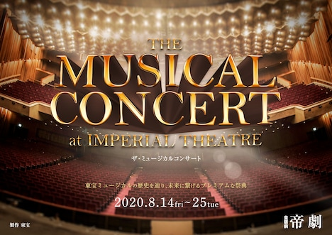 「THE MUSICAL CONCERT at IMPERIAL THEATRE」ビジュアル