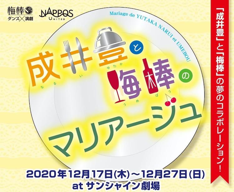 「成井豊と梅棒のマリアージュ」ビジュアル