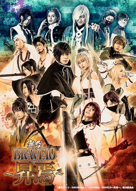 舞台「BRAVE10~昇焉~」メインビジュアル