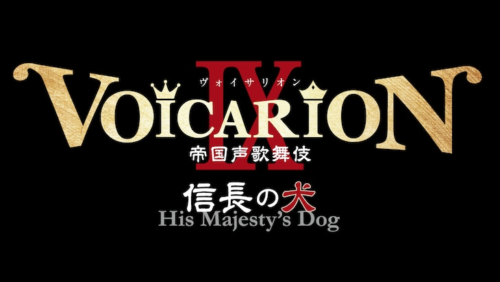 「プレミア音楽朗読劇『VOICARION IX 帝国声歌舞伎 信長の犬』」ロゴ