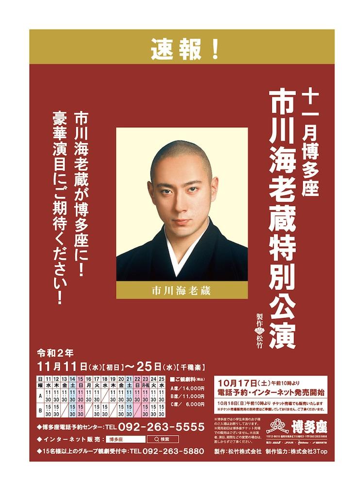 「11月博多座 市川海老蔵特別公演」チラシ