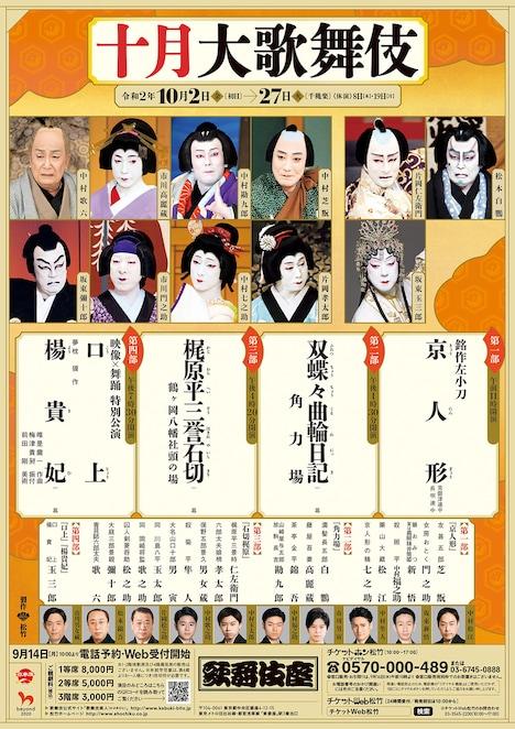 「十月大歌舞伎」チラシ