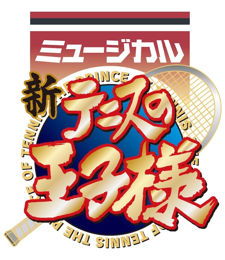 「ミュージカル『新テニスの王子様』」ロゴ(c)許斐 剛/集英社・新テニミュ製作委員会