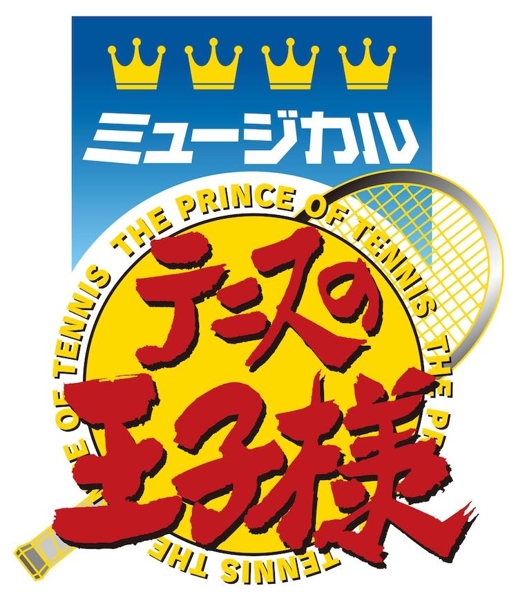 「ミュージカル『テニスの王子様』」4thシーズン ロゴ(c)許斐 剛/集英社・テニミュ製作委員会