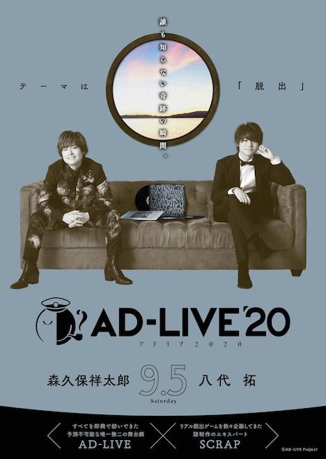 「AD-LIVE 2020」森久保祥太郎・八代拓出演回のビジュアル。
