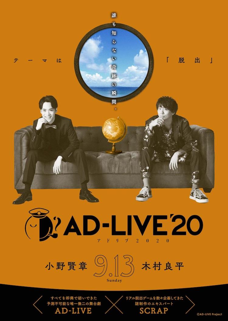 「AD-LIVE 2020」小野賢章・木村良平出演回のビジュアル。