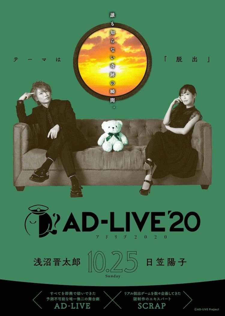 「AD-LIVE 2020」浅沼晋太郎・日笠陽子出演回のビジュアル。