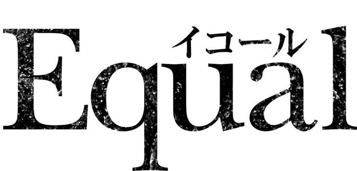 「Equal-イコール-」ロゴ