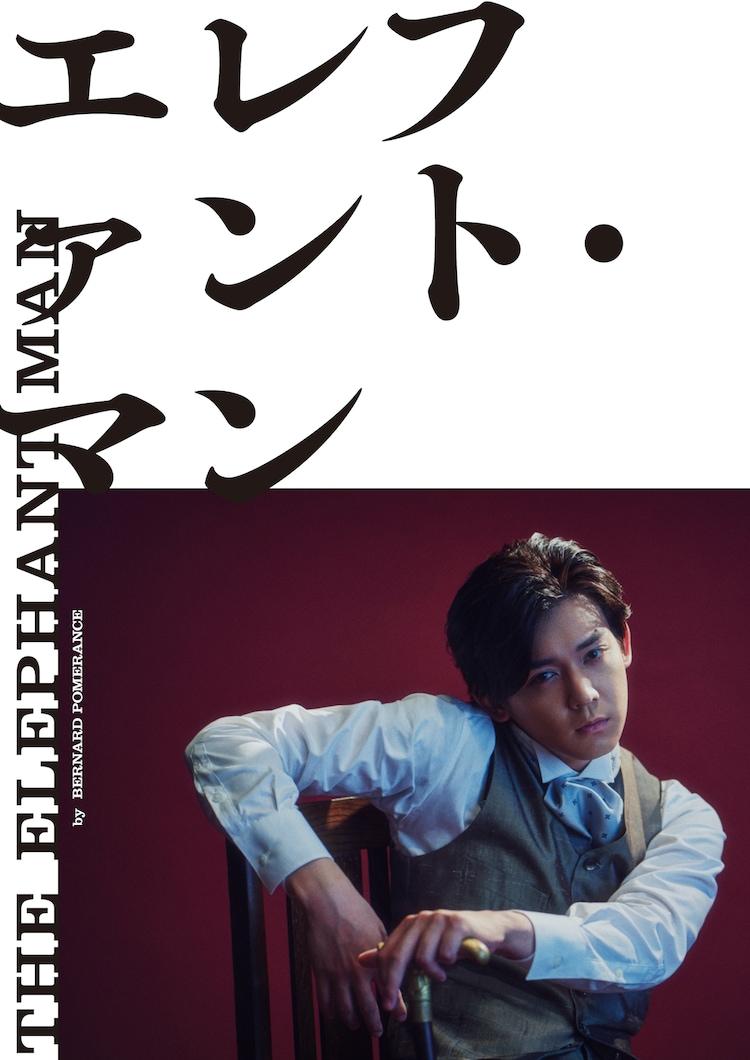 世田谷パブリックシアター×東京グローブ座「エレファント・マン THE ELEPHANT MAN」メインビジュアル