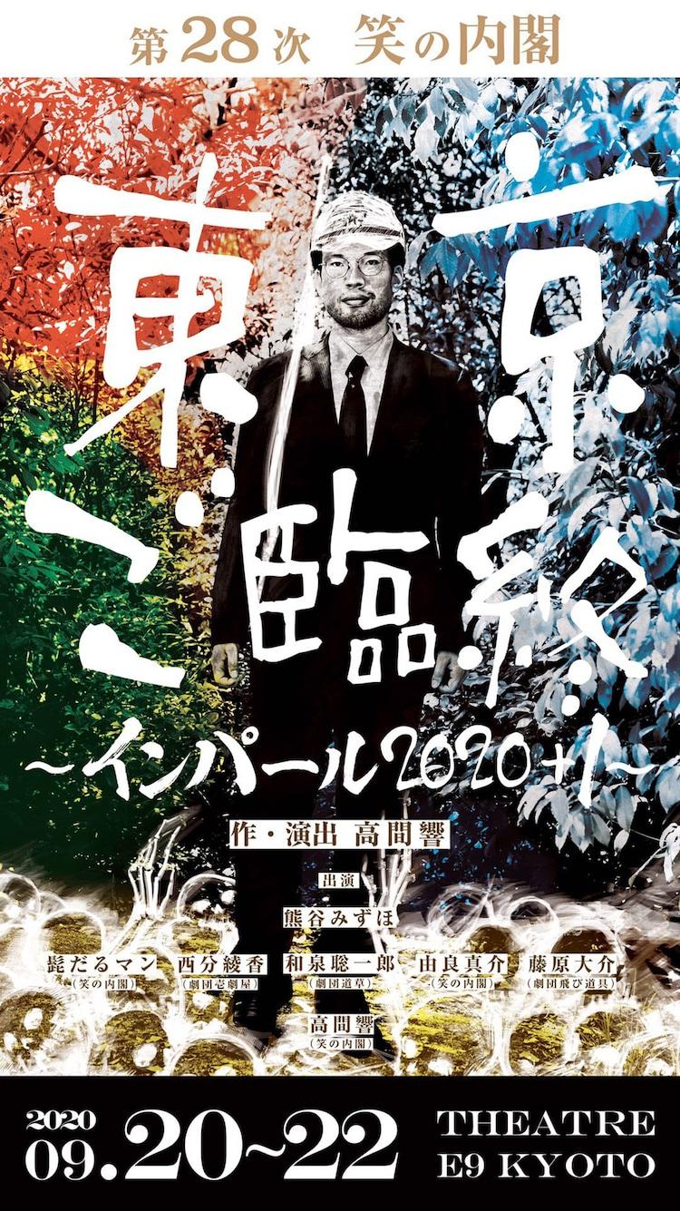 第28次 笑の内閣「東京ご臨終~インパール2020+1~」ビジュアル