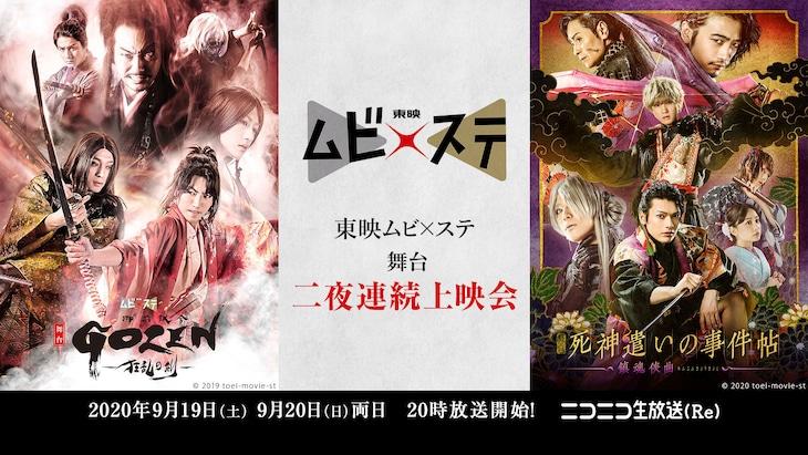 「【東映ムビ×ステ】舞台 二夜連続上映会」告知用ビジュアル