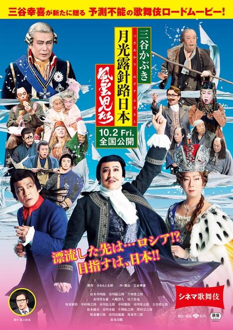 「シネマ歌舞伎/三谷かぶき 月光露針路日本 風雲児たち」ビジュアル