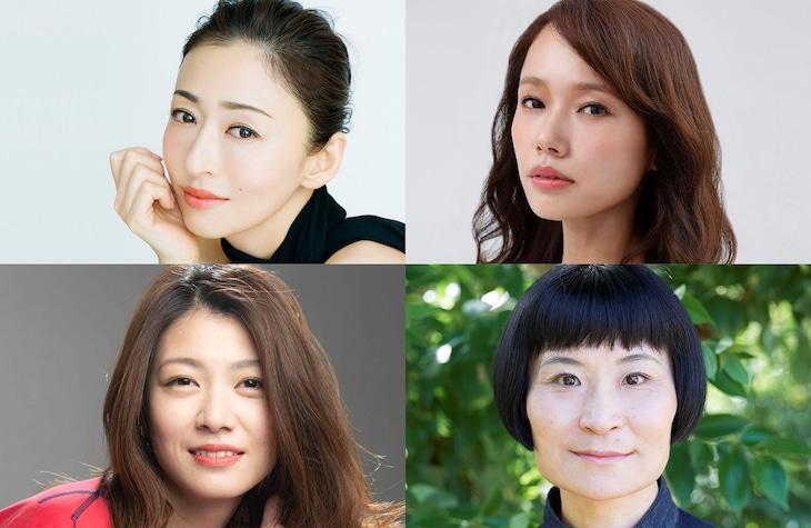 左上から時計回りに松雪泰子、ソニン、片桐はいり、瀧内公美。