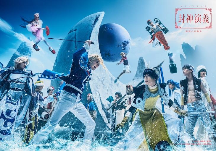 「ミュージカル封神演義-開戦の前奏曲(プレリュード)-」ビジュアル