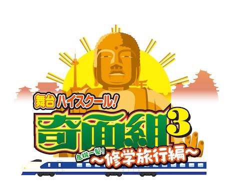 「舞台『ハイスクール!奇面組3』~危機一髪!修学旅行編~」ロゴ
