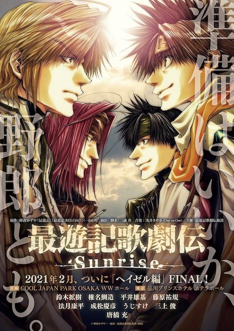 「最遊記歌劇伝-Sunrise-」ビジュアル