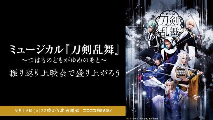 ニコニコ生放送「ミュージカル『刀剣乱舞』 ~つはものどもがゆめのあと~」配信告知用ビジュアル