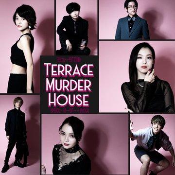 ミュージカル「Terrace Murder House テラス・マーダー・ハウス」ビジュアル