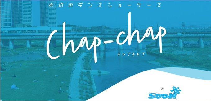 SooN「水辺のダンスショーケース『Chap-chap』」ビジュアル