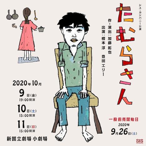 シス・カンパニー公演「たむらさん」