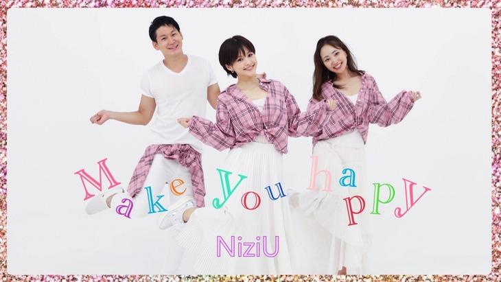 「NiziUの『Make you happy』が好きすぎてMVをマネてみた」ビジュアル