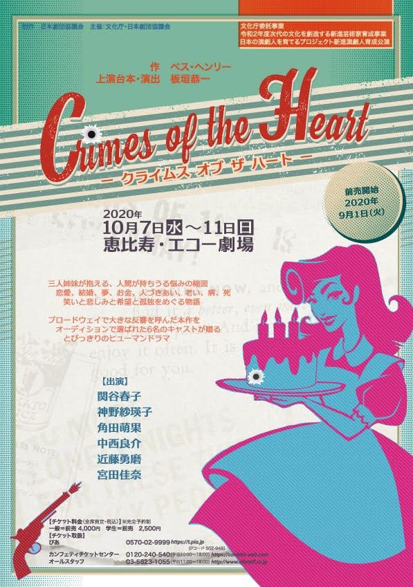 日本の演劇人を育てるプロジェクト 新進演劇人育成公演「Crimes of the heart -クライムス オブ ザ ハート-」チラシ表