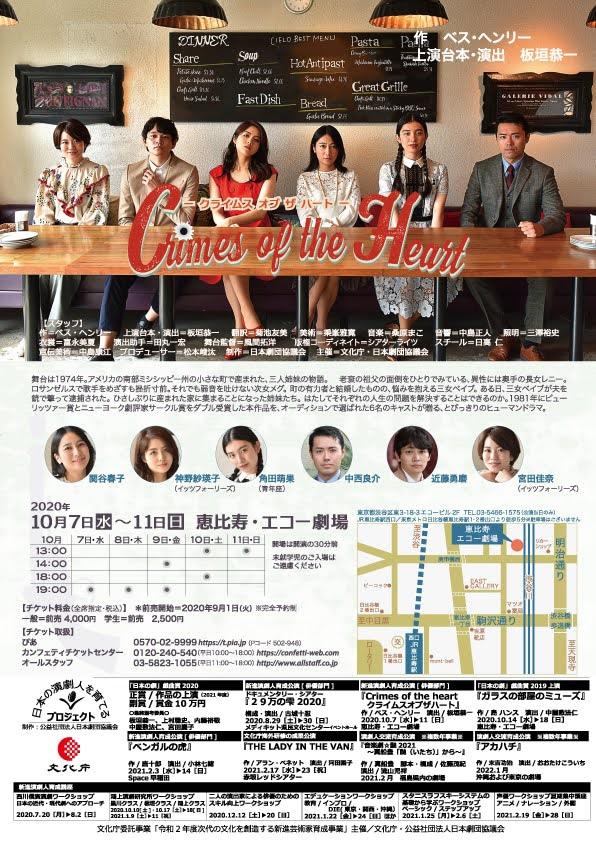 日本の演劇人を育てるプロジェクト 新進演劇人育成公演「Crimes of the heart -クライムス オブ ザ ハート-」チラシ裏