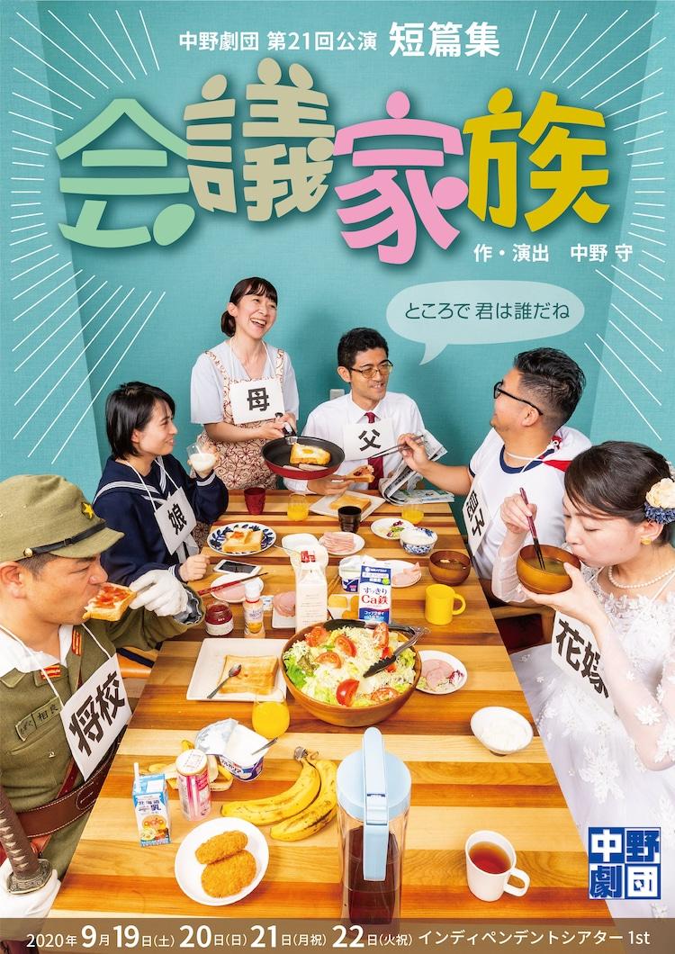 中野劇団 第21回公演 短篇集「会議家族」チラシ表