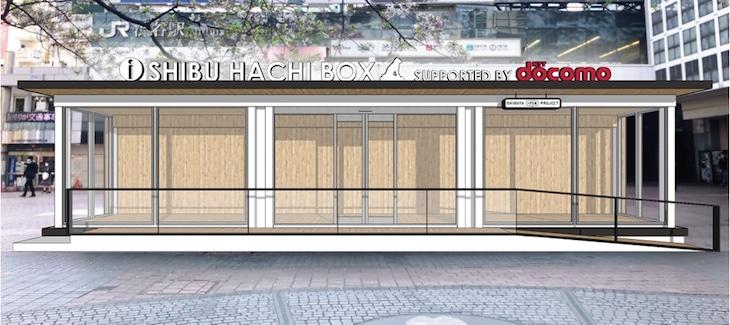 東京・渋谷駅 ハチ公前広場の観光案内所・SHIBU HACHI BOXイメージ。