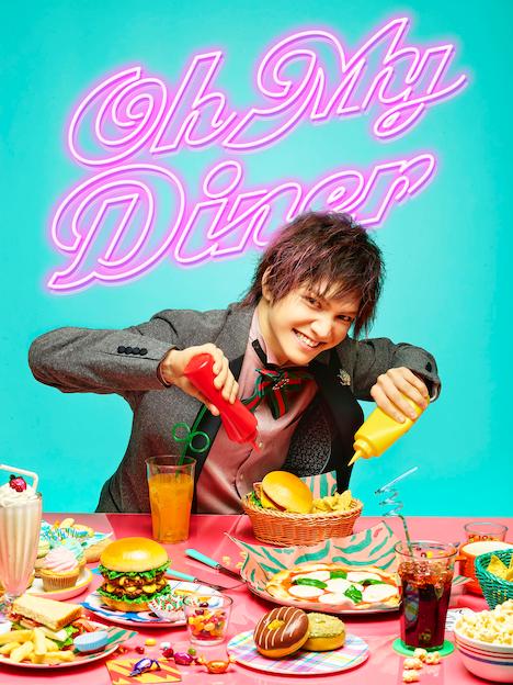 「Oh My Diner」より、三浦宏規のビジュアル。