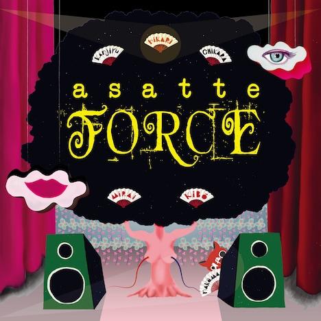 「asatte FORCE」ビジュアル