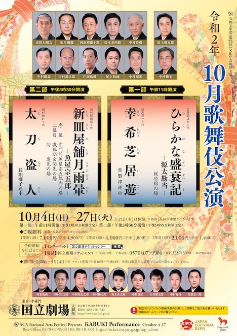 「令和2年10月歌舞伎公演」チラシ