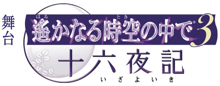 舞台「遙かなる時空の中で3 十六夜記」タイトルロゴ