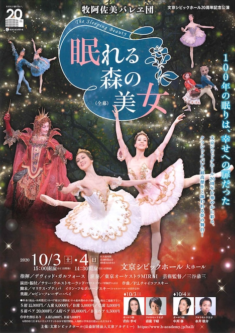 文京シビックホール20周年記念公演 牧阿佐美バレヱ団「眠れる森の美女」チラシ表