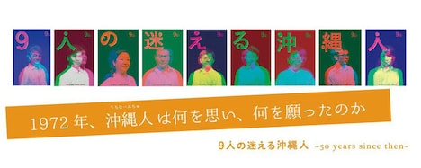 「9人の迷える沖縄人(うちなーんちゅ)~50years since then~」ビジュアル