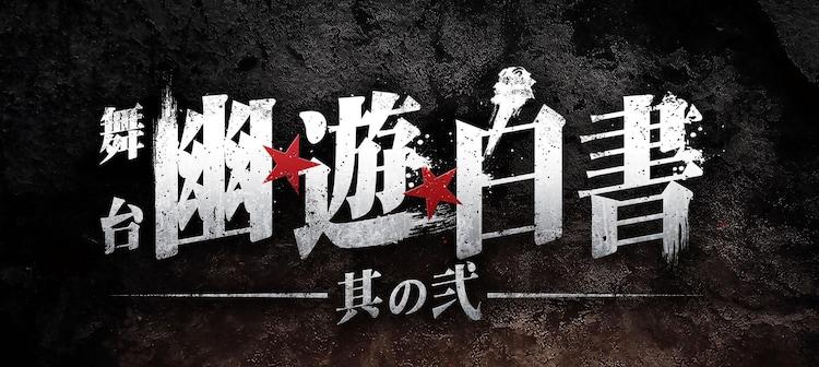 「舞台『幽☆遊☆白書』其の弐」タイトルロゴ