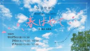 虚空旅団 第35回公演「春はやて」チラシ表