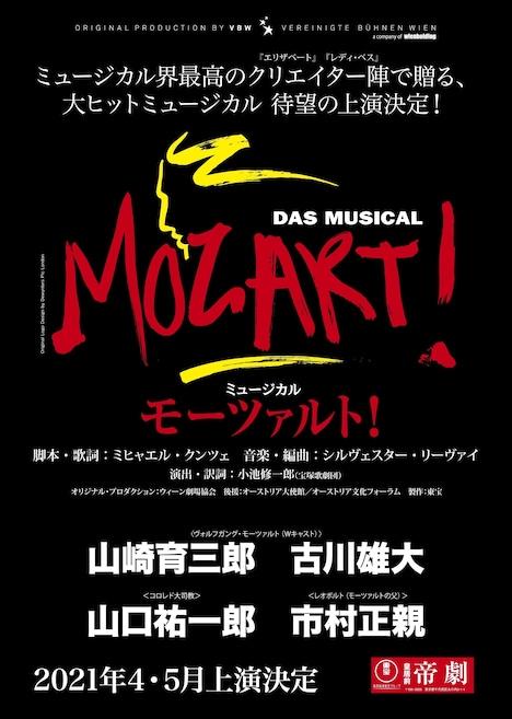 ミュージカル「モーツァルト!」2021年公演ビジュアル