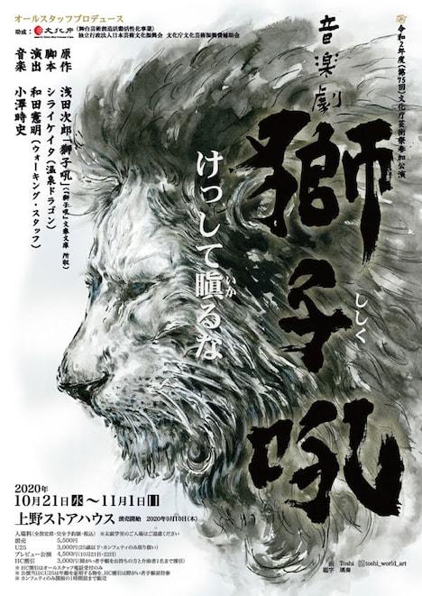 オールスタッフプロデュース 音楽劇「獅子吼」チラシ表