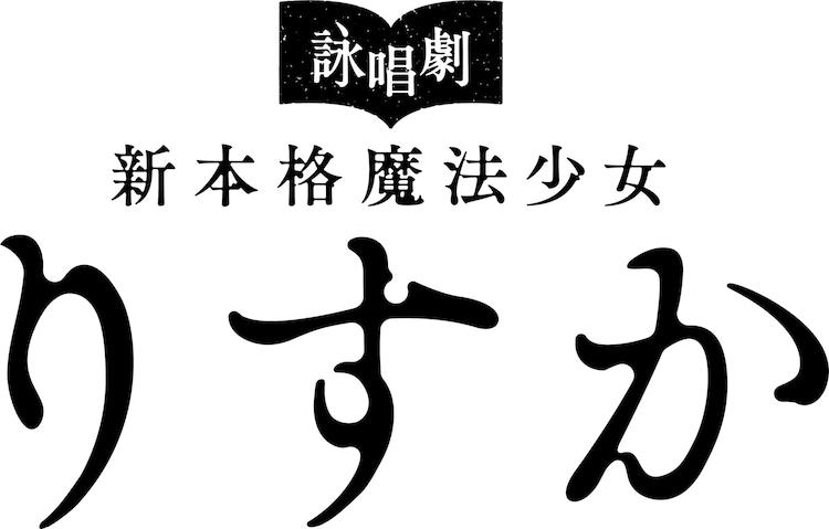 詠唱劇「新本格魔法少女りすか」ロゴ